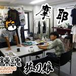 絡繰魂&抜刀娘の2015年春夏展示会(1回目)