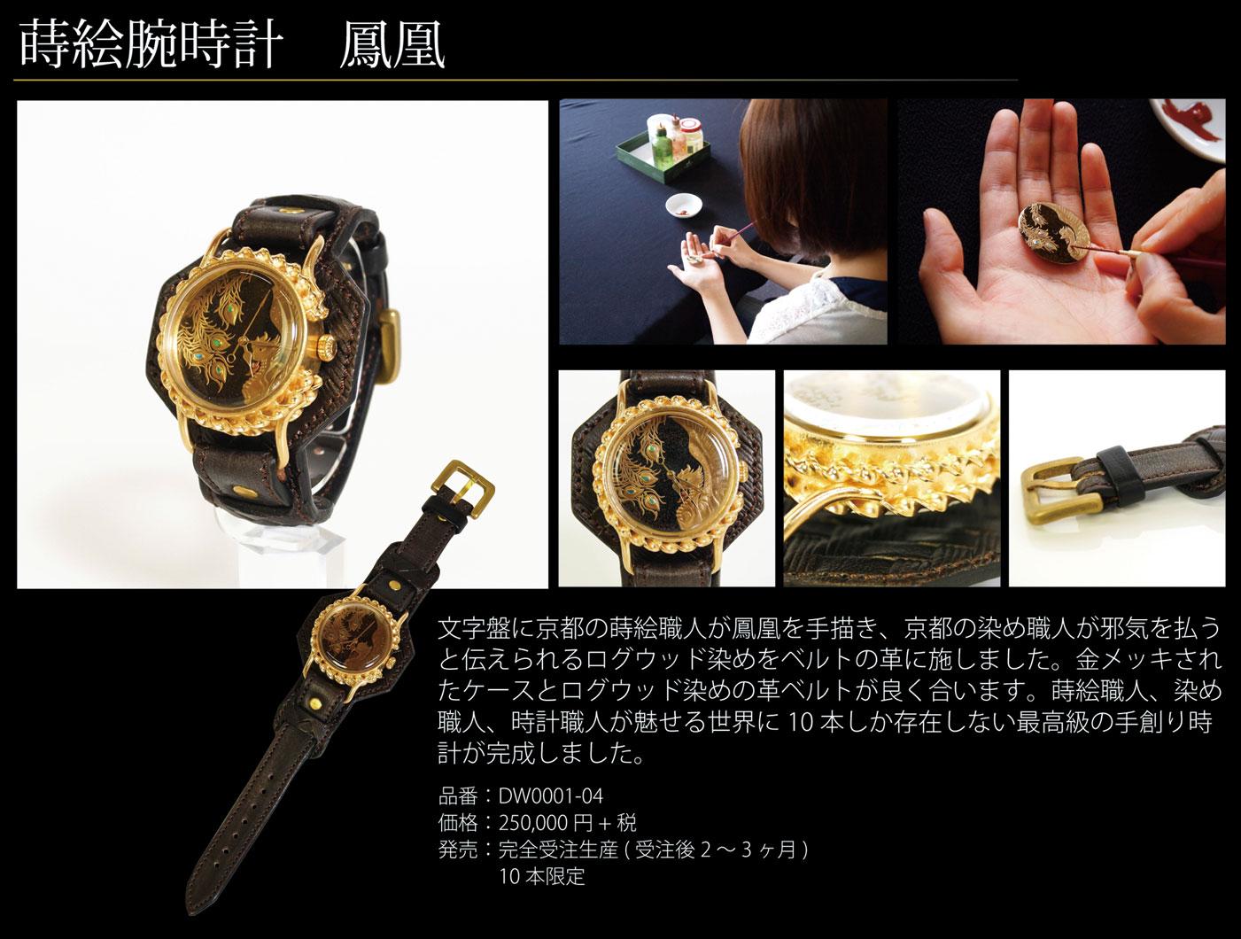蒔絵 和柄腕時計 鳳凰