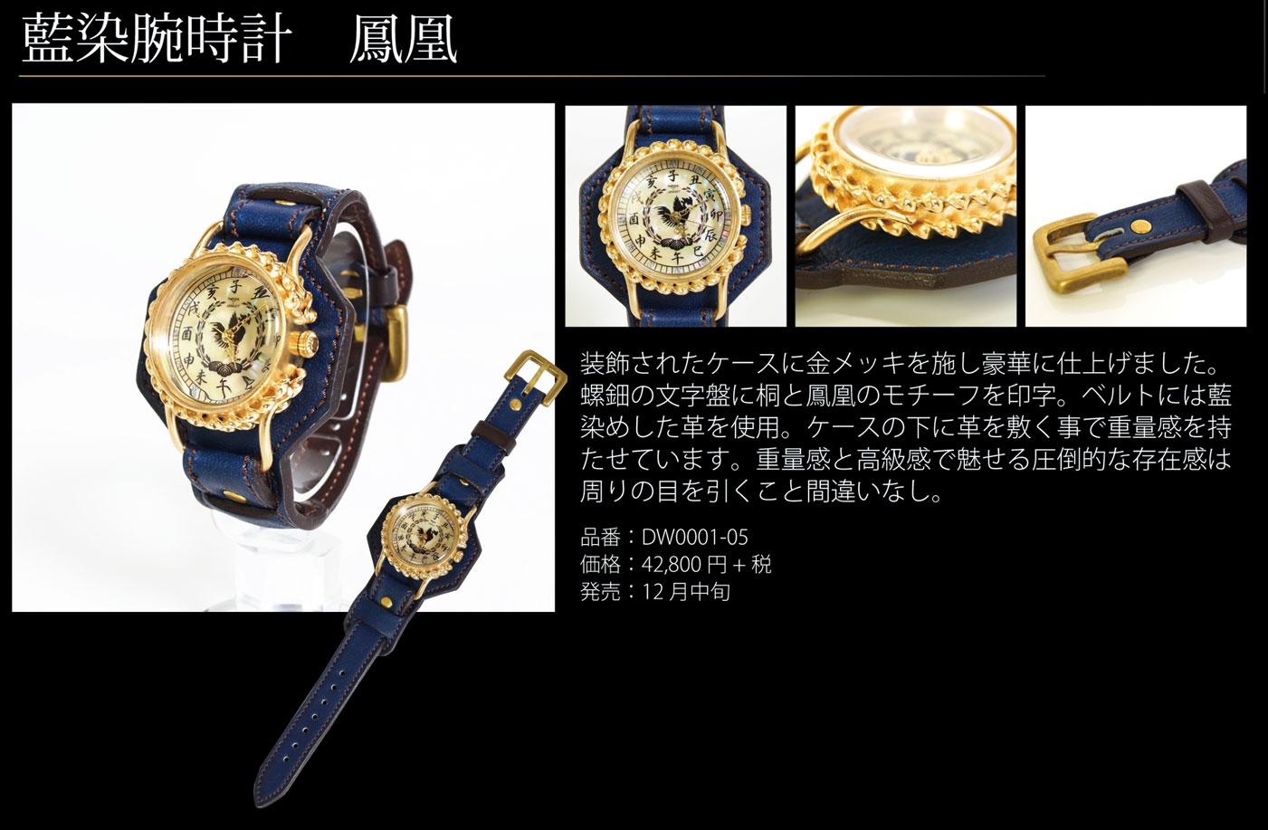藍染め和柄腕時計 鳳凰