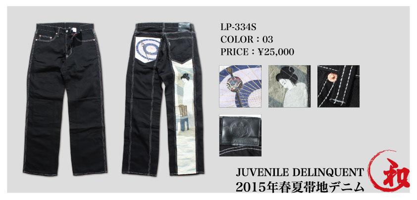 JD 金襴切り替えジーンズ