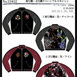 エヴァンゲリオン[Evangelion] × 錦コラボ 初号機×弐号機 リバーシブル 和柄スカジャン