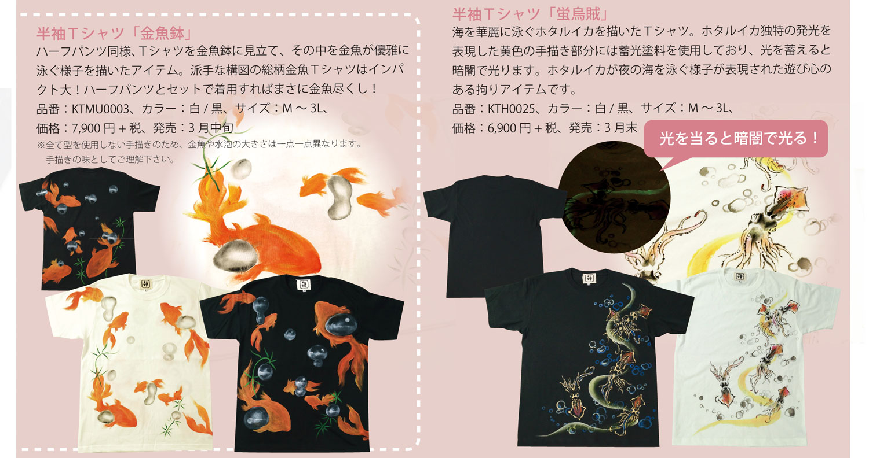 金魚鉢 和柄Tシャツ