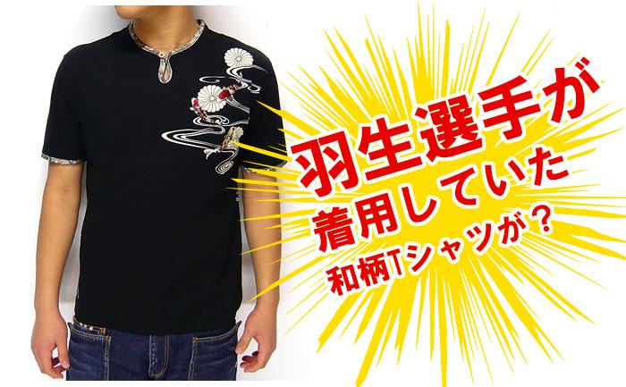 羽生選手が着用していた和柄Tシャツが?