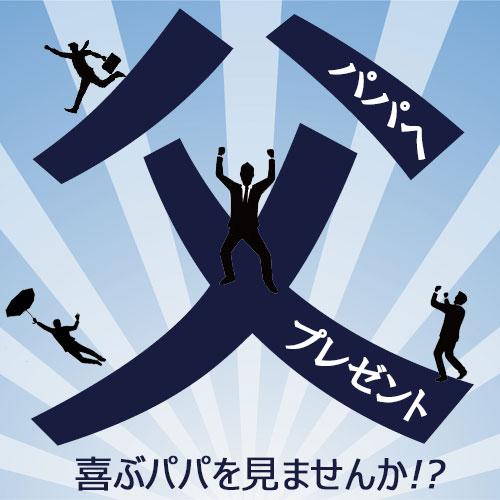 父の日に贈りたいおすすめの和柄アイテムBEST3!