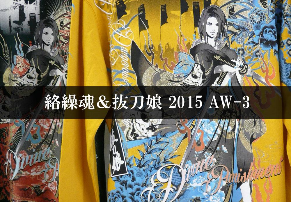 抜刀娘&絡繰魂 2015AW-3 今年最後の展示会