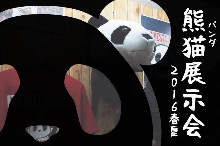 錦パンダの2016春夏展示会に行ってきた!