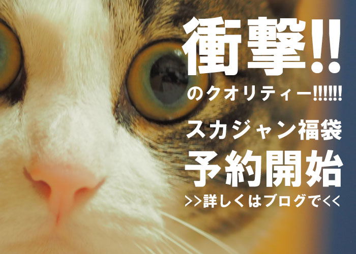 """""""花旅楽団""""のスカジャン福袋はかなりおすすめ!!クオリティー高いです★"""