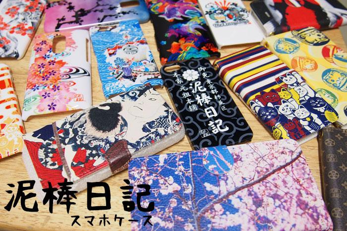 待望の和柄スマホ手帳ケース&スマホカバーが入荷してきたぞ!!