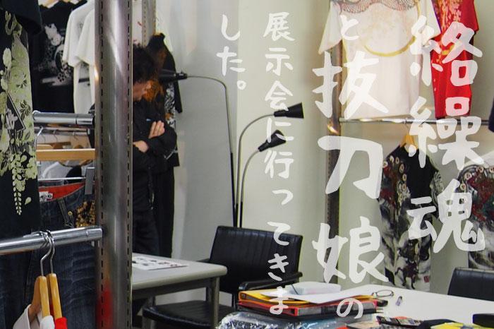 『抜刀娘と絡繰魂』2016夏の展示会情報!