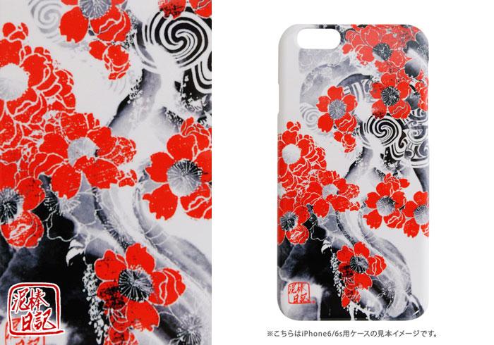 和柄スマホケース 水墨桜