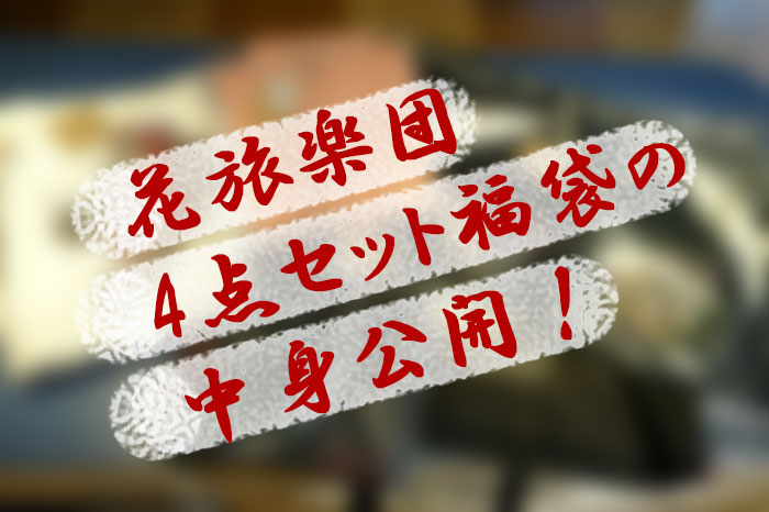 花旅楽団の4点セット和柄福袋の中身が豪華だぞ!