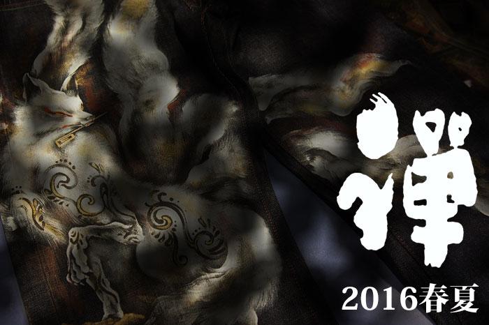 2016年春夏「禅&達磨」の新作カタログ!今年は九尾だ!