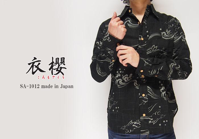 オダギリジョーさん着用の長袖シャツ(ブラック)