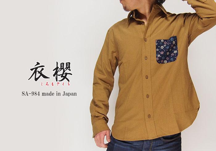 火曜ドラマ『重版出来』に出演のオダギリジョー着用モデルシャツ!
