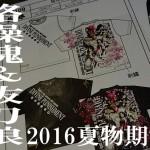 抜刀娘&絡繰魂の2016年夏物新作「期中」