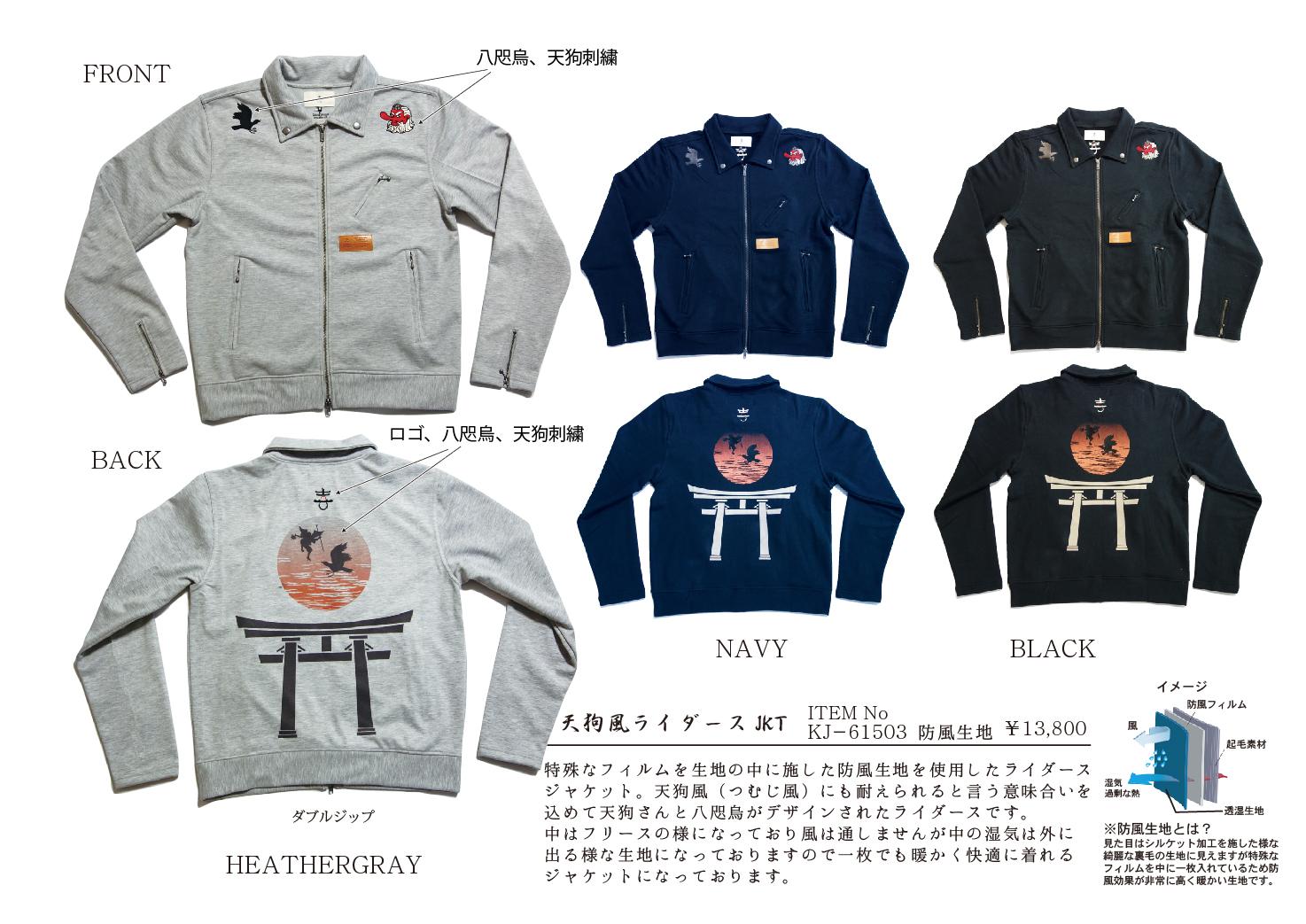 天狗風ライダースジャケット