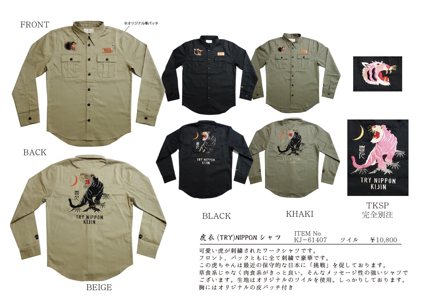 虎衣(TRY)NIPPON長袖シャツ