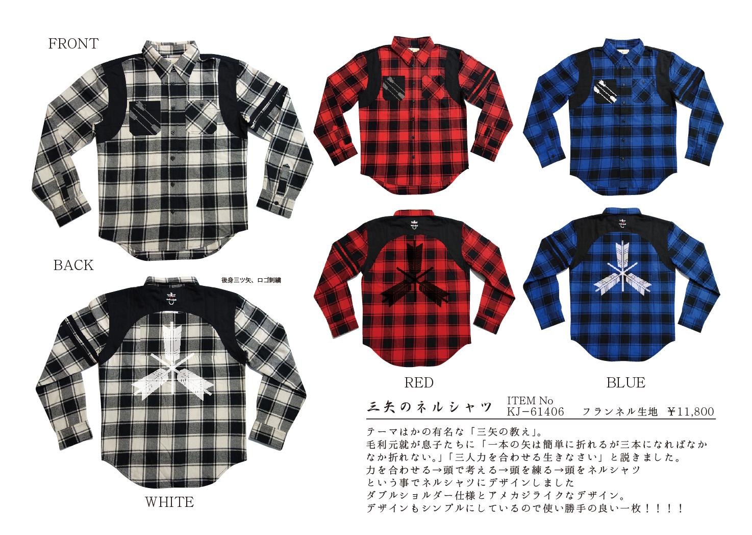 三矢のネルシャツ