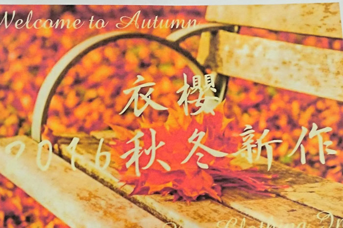 衣櫻の2016年秋冬アイテムのサンプルをご紹介!