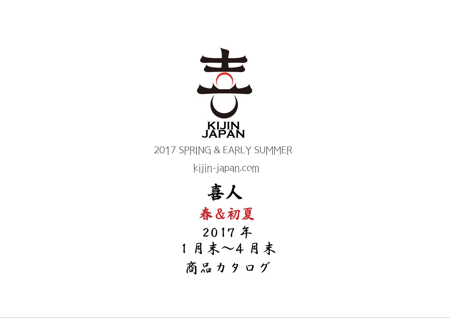 喜人(きじん)2017年春夏アイテムを紹介!
