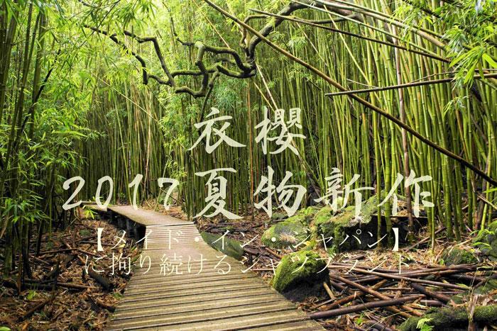 緊急開催!衣櫻の2017「夏物アイテム」の予約販売を当店で開催します☆