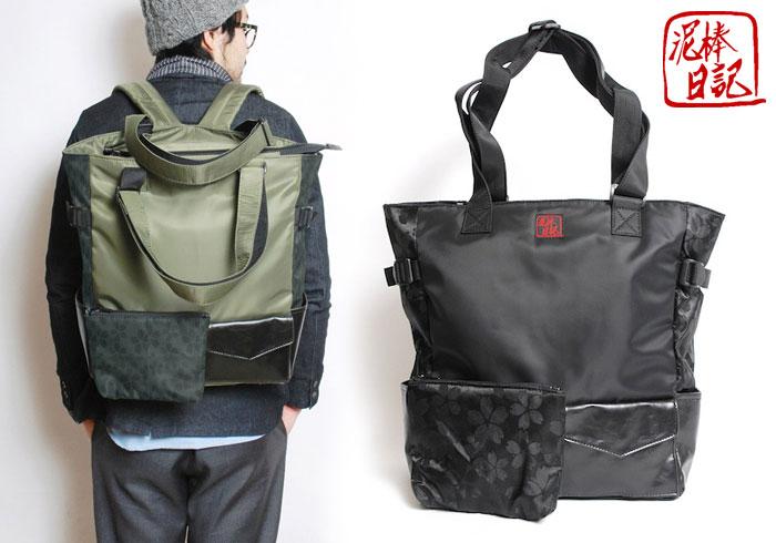 泥棒日記の斬新な和柄バッグを一度ご覧あれ!
