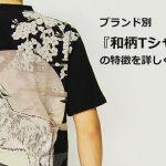 ブランド別『和柄Tシャツ』の特徴を詳しく紹介!