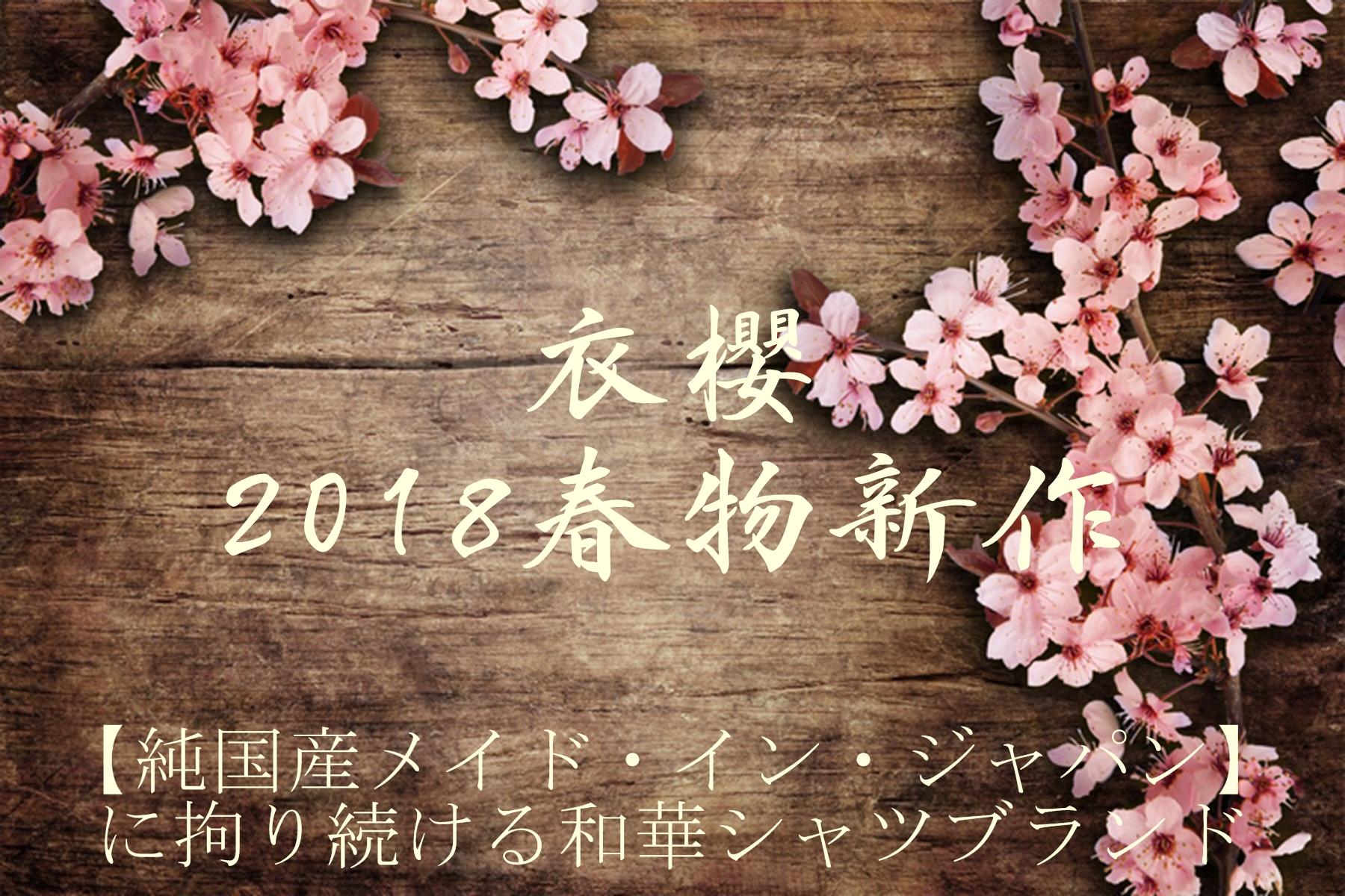 衣櫻の2018年春の和柄シャツ&アロハシャツを紹介!