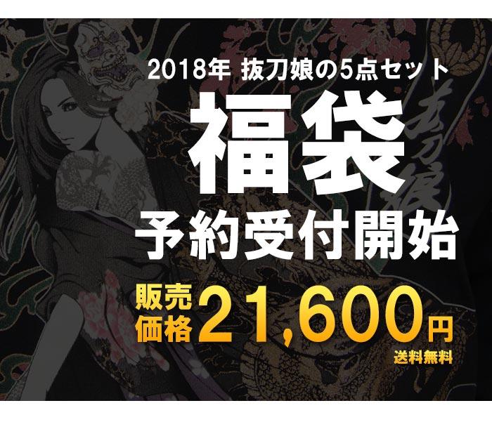 抜刀娘 5点セット 和柄 福袋/b2018/21600円