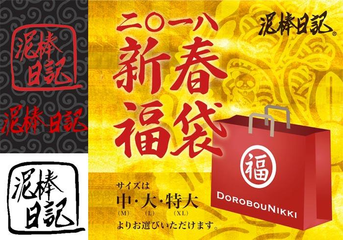 泥棒日記 5点セット 和柄 福袋/d2018/10800円