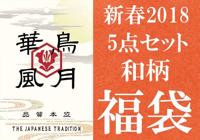 華鳥風月 5点セット 和柄 福袋/k2018/16200円
