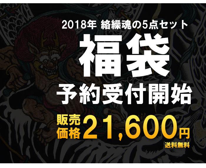 絡繰魂 5点セット 和柄 福袋/ka2018/21600円