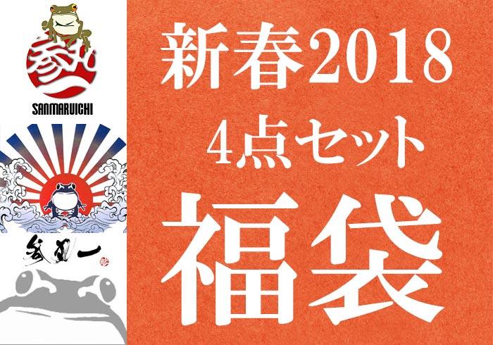 参丸一 4点セット 和柄 福袋/S2018/
