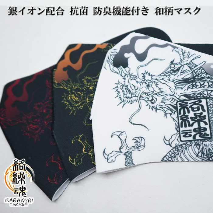 和柄マスク販売開始!!