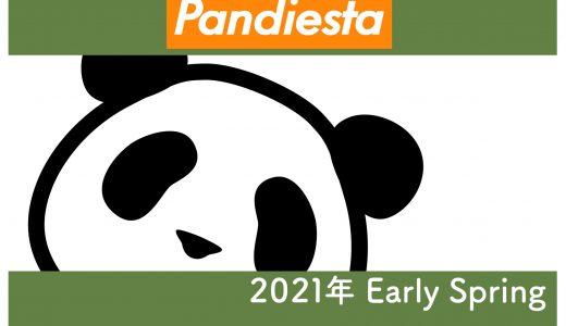 パンディエスタ2021年新作梅春物をご紹介♪