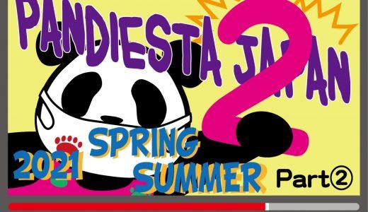 パンディエスタ2021年新作春夏物をご紹介♪